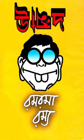Bangla Jokes Book Pdf